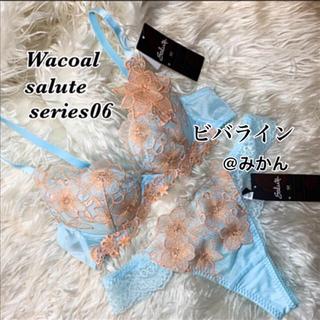 ワコール(Wacoal)のWacoal♥️saluteシリーズ06ビバラインブラTバックセット(ブラ&ショーツセット)