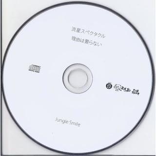 ③「流星スペクタクル/jungle smile」CD 新品(ポップス/ロック(邦楽))