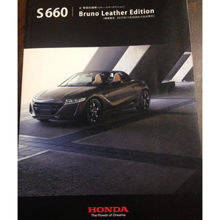 ホンダ(ホンダ)のホンダS660  初期パンフレット(カタログ/マニュアル)