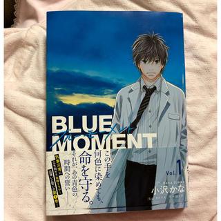 カドカワショテン(角川書店)のBLUE MOMENT ブルーモーメント 一巻(少女漫画)