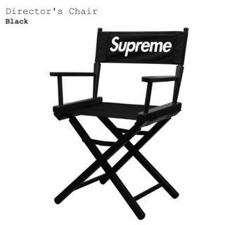 シュプリーム(Supreme)のsupreme director's chair 黒(折り畳みイス)