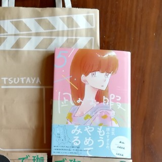 アキタショテン(秋田書店)の未読 凪のお暇 5(女性漫画)