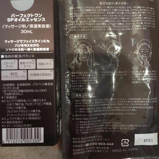 パーフェクトワン(PERFECT ONE)のパーワンパーフェクトワンspオイルエッセンスと試供品(美容液)