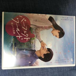 サンダイメジェイソウルブラザーズ(三代目 J Soul Brothers)の映画 パーフェクトワールド Loppi限定 特典DVD(日本映画)