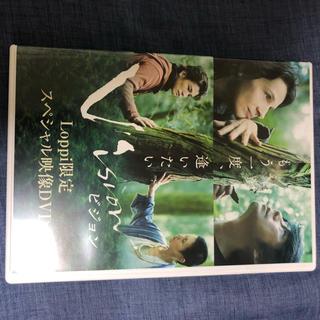 サンダイメジェイソウルブラザーズ(三代目 J Soul Brothers)の映画 Vision ビジョン Loppi限定スペシャル映像DVD(日本映画)