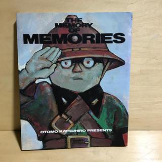 コウダンシャ(講談社)のTHE MEMORY OF MEMORIES / 大友克洋(アート/エンタメ)