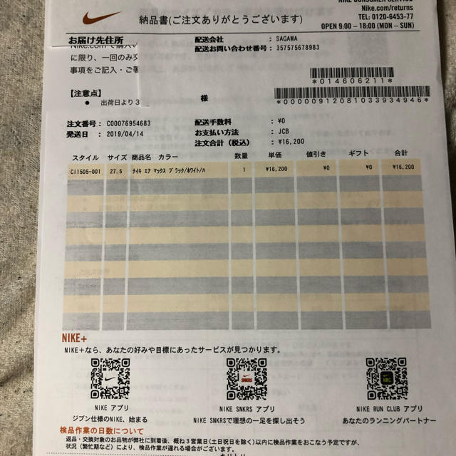 NIKE(ナイキ)の NIKE  エアマックス1 東京メイズ メンズの靴/シューズ(スニーカー)の商品写真