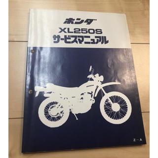 ホンダ - ホンダ サービスマニュアル XL250S