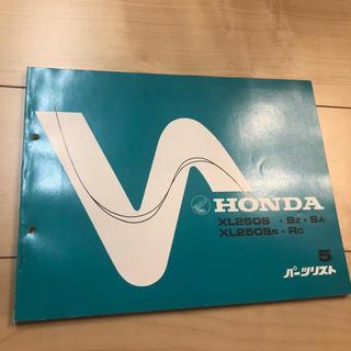 ホンダ(ホンダ)のホンダ パーツリスト XL250S(カタログ/マニュアル)