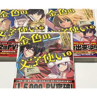 カドカワショテン(角川書店)の金色の文字使い1〜3巻 コミック(少年漫画)