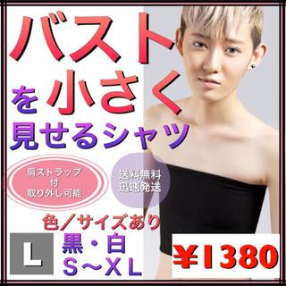 男装、和装、コスプレ  胸を小さく見せるシャツ ナベシャツ 黒/ L ★新品(コスプレ用インナー)