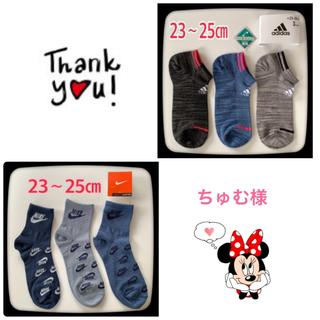 アディダス(adidas)のちゅむ様 アディダス&ナイキ靴下❤︎6足セット(ソックス)
