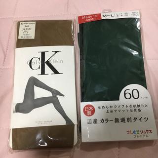 カルバンクライン(Calvin Klein)のCKストッキング とカラータイツセット(タイツ/ストッキング)