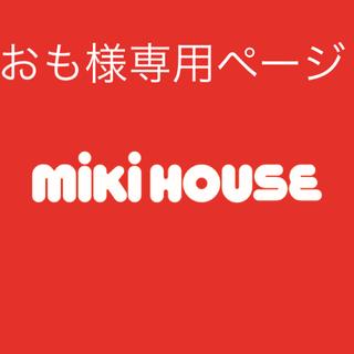ミキハウス(mikihouse)のミキハウス☆ガラガラ3点セット(がらがら/ラトル)