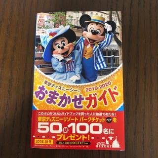 東京ディズニーシー おまかせガイド2019-2020