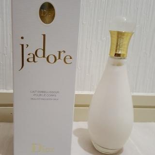 ディオール(Dior)のDior ジャドゥール  ボディミルク (ボディローション/ミルク)