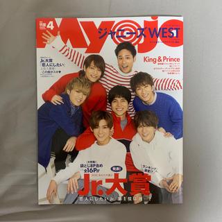 MYOJO 2019年4月号 切り抜き(アイドルグッズ)