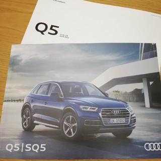 アウディ(AUDI)のアウディ新型Q5 カタログ(カタログ/マニュアル)