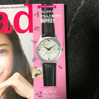 クレイサス(CLATHAS)のjyuririn様専用 steady.付録 クレイサス 腕時計(腕時計)