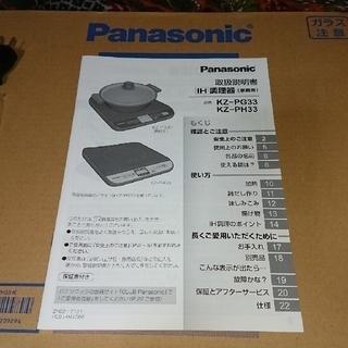 パナソニック(Panasonic)の☆あや様専用☆新品未使用 パナソニック 卓上IH調理器 KZ-PH33-K(調理機器)