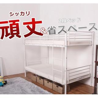 耐荷重100kg 二段 ベッド ホワイト