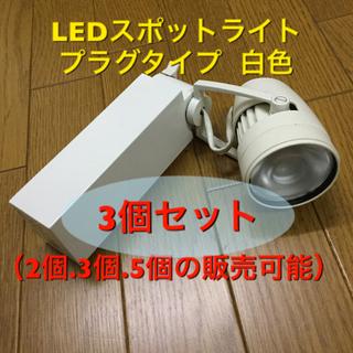 コイズミ(KOIZUMI)のコイズミ LEDスポットライト白色(プラグ)XS36955L  3個セット(天井照明)