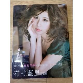 コウダンシャ(講談社)の有村藍里 写真集 i(女性タレント)