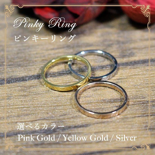 ピンキーリング サイズ充実 選べるカラー レディースのアクセサリー(リング(指輪))の商品写真