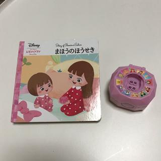 バンダイ(BANDAI)のらるさま専用 レミンちゃん魔法の宝石(ぬいぐるみ/人形)