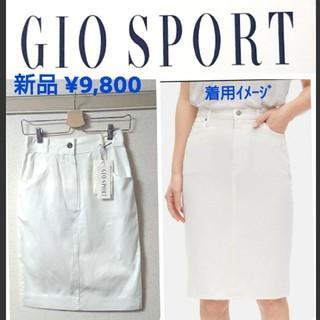 ジオスポーツ(GIO SPORT)の新品♪ミセス GIO SPORT ホワイトデニム タイトスカート(ひざ丈スカート)