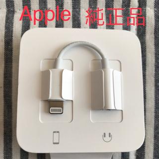 アップル(Apple)のiPhone 純正 イヤホン 変換アダプター(変圧器/アダプター)