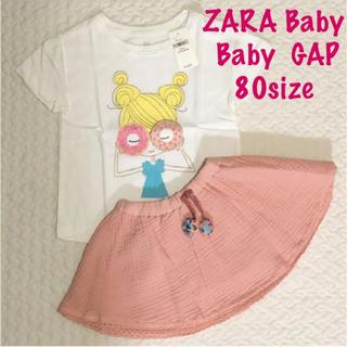 ザラキッズ(ZARA KIDS)の新品未使用  ZARABabyスカート& GAP Tシャツ  80サイズ(スカート)