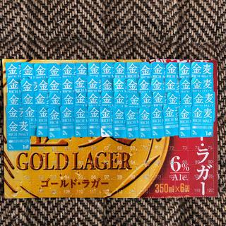 サントリー(サントリー)の金麦 キャンペーンシール61枚(その他)