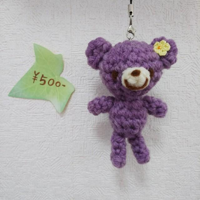 あみぐるみ クマさんストラップ♡ ハンドメイドのぬいぐるみ/人形(あみぐるみ)の商品写真