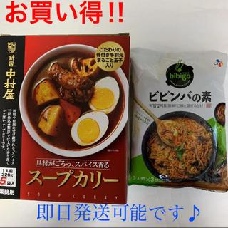コストコ(コストコ)のコストコ ビビンバの素&新宿中村屋 スープカリー 5食セット(レトルト食品)