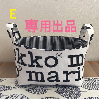 マリメッコ(marimekko)のKMS様専用(バスケット/かご)