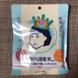 イシザワケンキュウジョ(石澤研究所)の毛穴撫子⭐︎お米のマスク(パック/フェイスマスク)