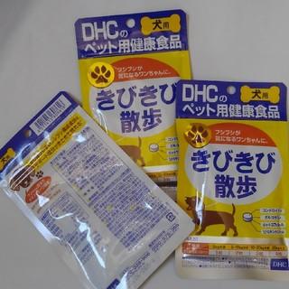 ディーエイチシー(DHC)の犬用サプリDHC きびきび散歩 3袋セット(犬)