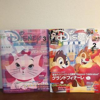 ディズニー(Disney)のディズニーファン 2月 3月号(その他)