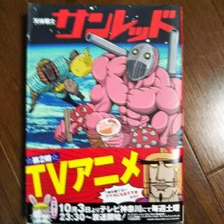 天体戦士サンレッド 4(少年漫画)
