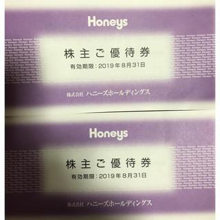 ハニーズ(HONEYS)のHoneys 株主優待券(その他)