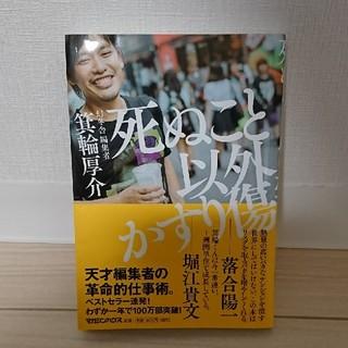 死ぬこと以外かすり傷  箕輪厚介(ビジネス/経済)