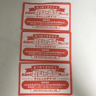 アンパンマン(アンパンマン)の横浜アンパンマンミュージアムガチャポンチケット3枚(遊園地/テーマパーク)