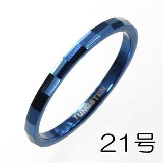 ツインブロックカットのタングステン・リング/指輪 ブルー21号(リング(指輪))