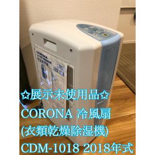 コロナ(コロナ)の417様 CORONA 冷風扇(衣類除湿乾燥機) CDM-1018(衣類乾燥機)