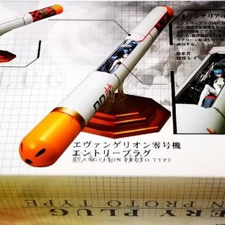 アオシマ(AOSHIMA)のエヴァンゲリオン 新劇場版 零号機 エントリープラグ(アニメ/ゲーム)