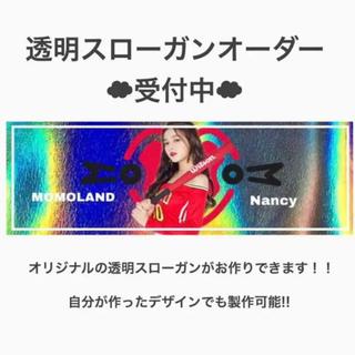 透明スローガン オーダー(アイドルグッズ)
