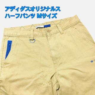 アディダス(adidas)のアディダスオリジナルス ハーフパンツ ベージュ 青 M(ショートパンツ)
