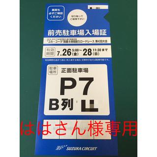 2019鈴鹿8耐 直営P7駐車券