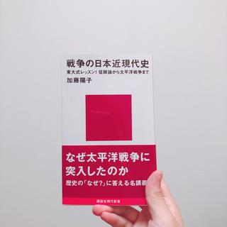 コウダンシャ(講談社)の戦争の日本近現代史(人文/社会)